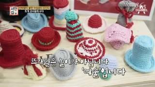 [교양] 서민갑부 149회_171026 전국구 손뜨개 네트워크