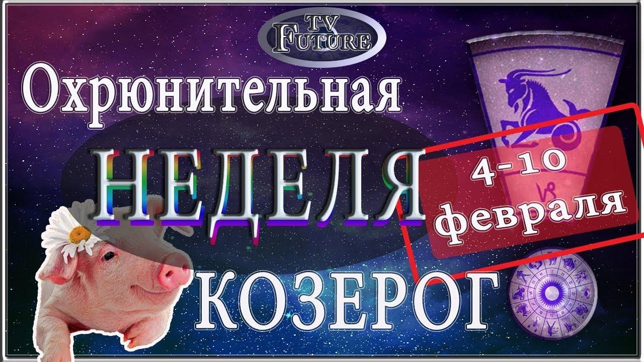 КОЗЕРОГ Гороскоп на НЕДЕЛЮ с 4 10 ФЕВРАЛЯ 2019 года