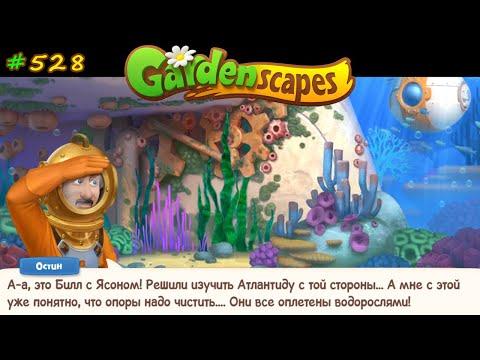Gardenscapes Садовник Остин