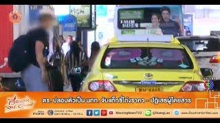 Repeat youtube video เรื่องเล่าเสาร์-อาทิตย์ ตร. ปลอมตัวเป็น นทท. จับแท็กซี่โก่งราคา - ปฏิเสธผู้โดยสาร (12เม.ย.58)