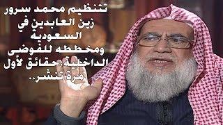 إعترافات خطيرة تكشف علاقة محمد الحضيف وسلمان العودة بمحمد سرور