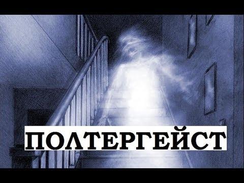 Полтергейст - Необъяснимые явления -  Фантастические истории - документальный фильм