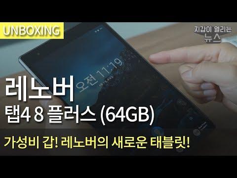 [개봉기] 레노버 탭4 8 플러스 64GB - 가성비 좋은 레노버의 새로운 태블릿