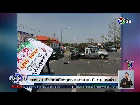 วางระเบิดปลอมขู่หัวคะแนนพรรคการเมือง - วันที่ 22 Mar 2019