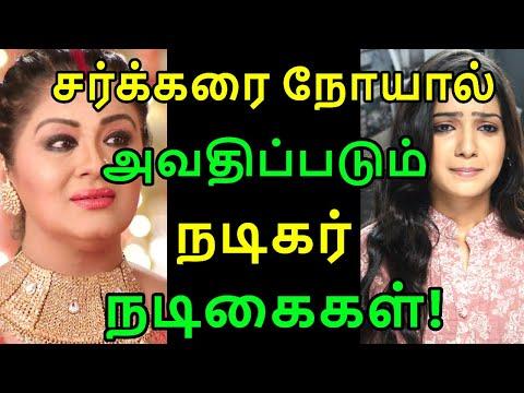 சர்க்கரை நோயால் அவதிப்படும் நடிகர் நடிகைகள்! | Tamil cinema | Cinema News | Actor | Samantha |
