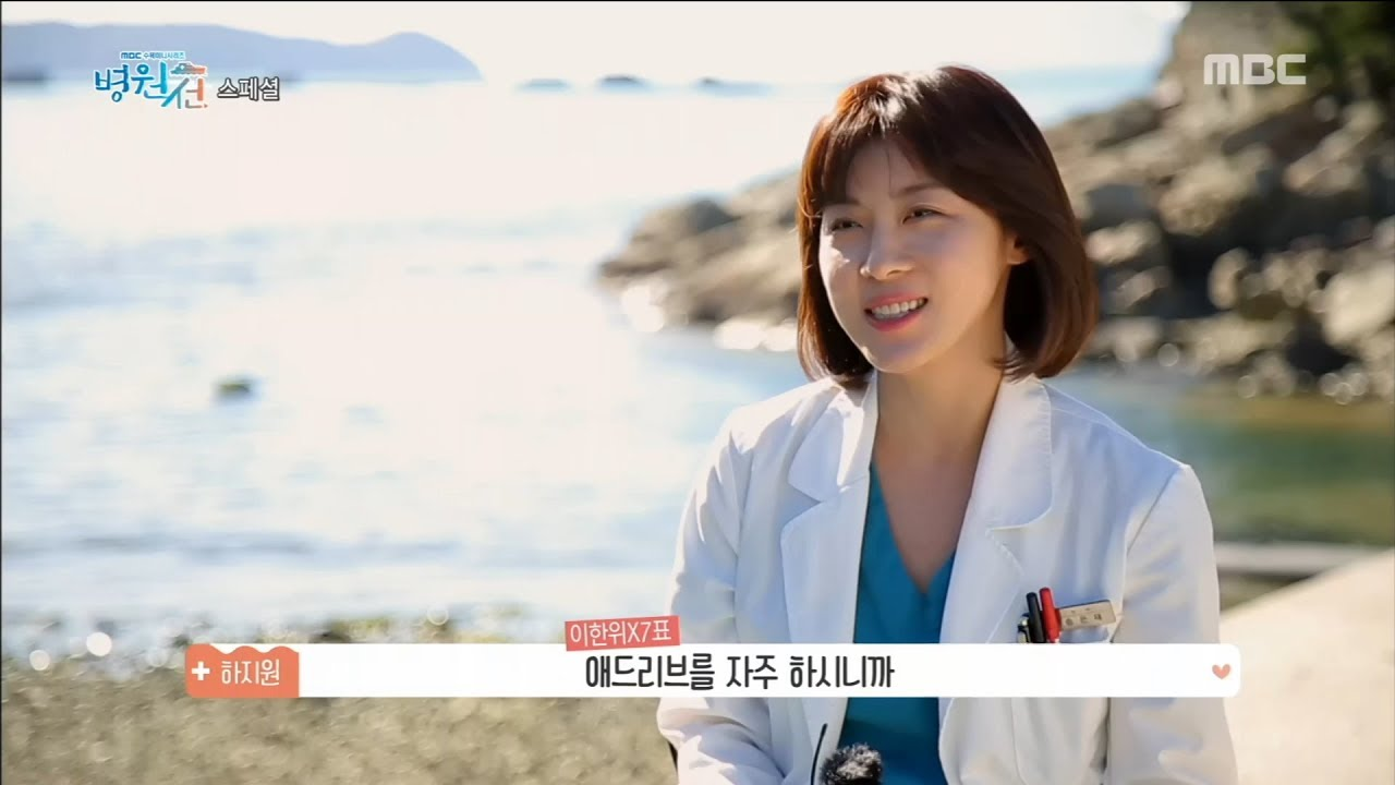 Download [Hospital Ship]병원선Who is the Adrien King who laughed at Ha Ji Won ?! 20171109