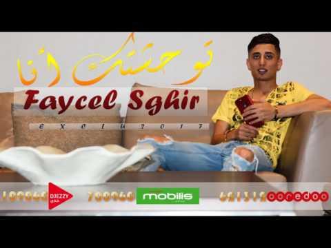 Faycel sghir 2017 - twahchtak ana فيصل الصغير - توحشتك انا