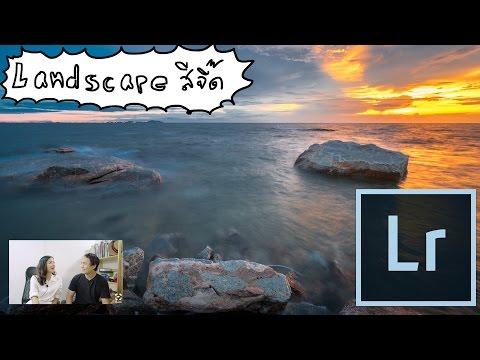 Tip ถ่ายรูป140 LightRoom ทำภาพ Landcape สีจี๊ด - วันที่ 06 Jan 2017