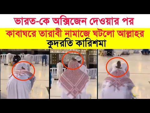 কাবা শরীফে তারাবী নামাজে আল্লাহর কুদরতি কারিশমা, আল্লাহু আকবার || Kaba Sharif Amazing Viral video