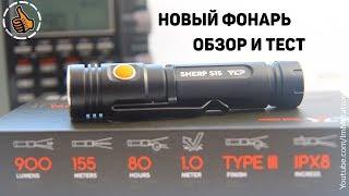 Фонарь SHERP S15 - YLP (Яркий луч) два диода и магнит - Обзор и Тест