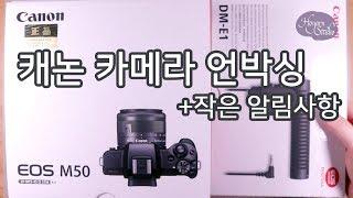 캐논 M50 카메라 언박싱 + 작은 알림사항 : Hoy…