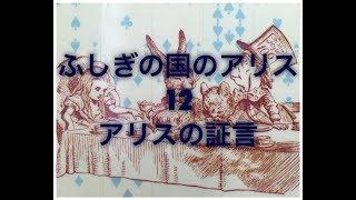 """世界中で有名な""""ふしぎの国のアリス""""を著作権フリーの原画とオリジナル翻訳で読みました。 聞いてくださりありがとうございました。 《ふわふ..."""