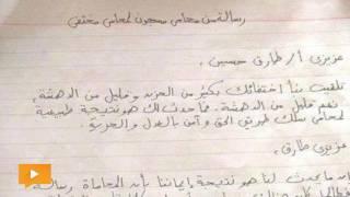 «محمد رمضان» يكتب لـ «طارق حسين» .. مسجون يراسل مختفي