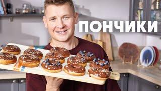 ПОНЧИКИ ДОНАТСЫ рецепт от шефа Бельковича ПроСто кухня YouTube версия