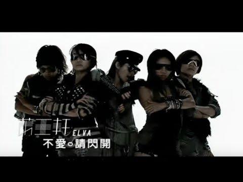 蕭亞軒 Elva Hsiao - 不愛請閃開 ( 官方完整版MV)