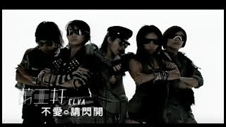 蕭亞軒 Elva Hsiao - 不愛請閃開 ( 官方完整版MV) thumbnail