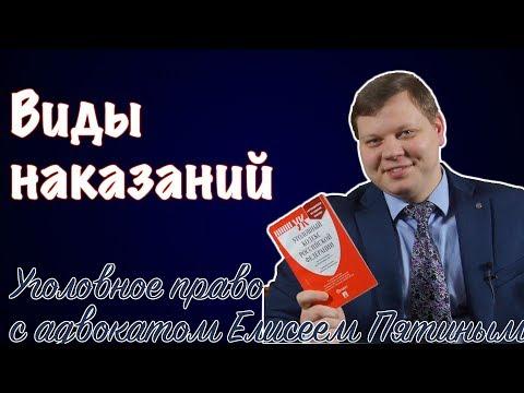 Наказания назначаемые судом за совершение преступлений в РФ