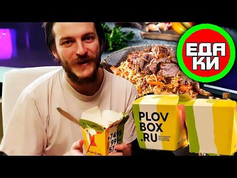 ПЛОВ из PLOVBOX с доставкой на дом ☕ вкусная дегустация