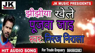 Jhijhiya Khele Pujwa Jaai 2018