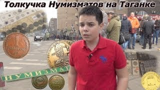 Где Покупать Монеты в Москве? #2 (Таганка)(Подписывайтесь на новые ролики и ставьте лайки ..., 2014-04-26T14:30:01.000Z)