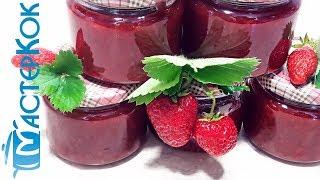 Клубничный джем | Джем з полуниці | Strawberry Jam