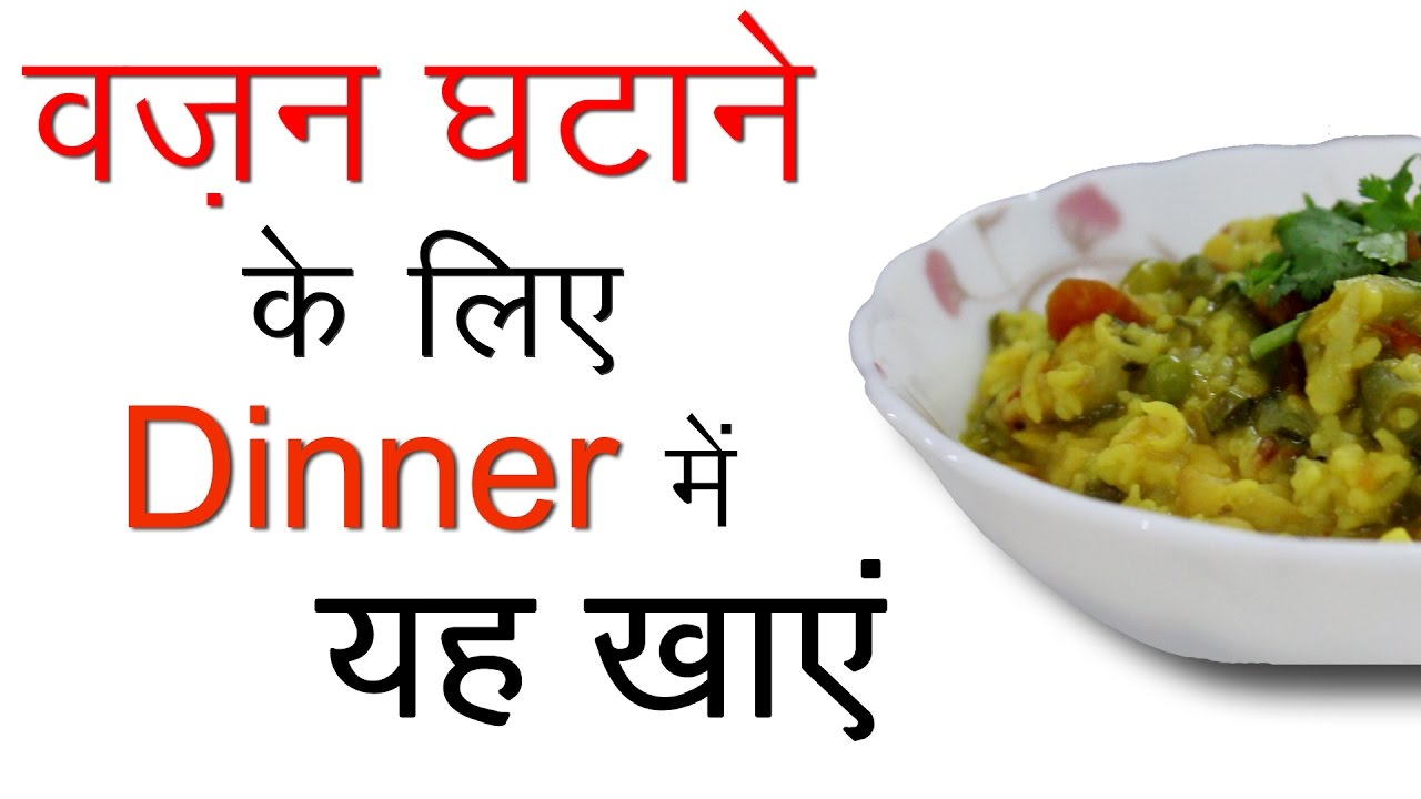 Healthy Dinner Recipes In Hindi