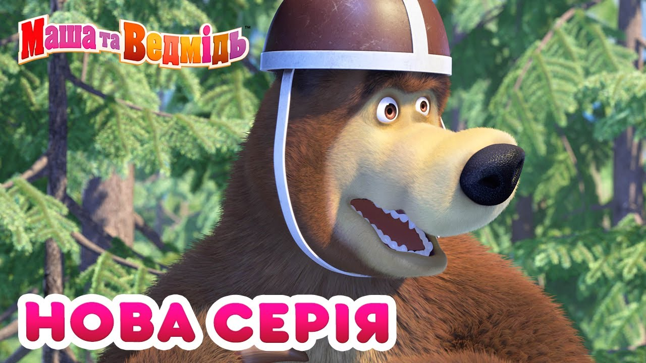 Маша та Ведмідь 💥 Нова серія 💥 Крути педалі 🚴♂️ (85 серія) 🥇 Збірник серій