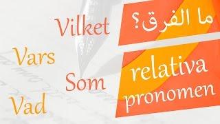 شرح و أمثلة عن Som, Vilket, Vars, Vad و المزيد!