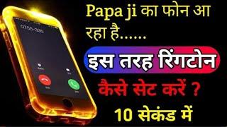 Papa ka phone aaya ringtone | Papa ka phone aaya ringtone download pagalworld mp3