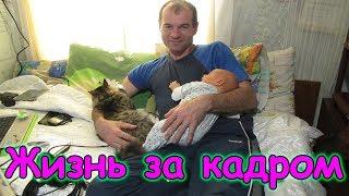 Жизнь за кадром. Обычные будни. (часть 139) (11.17г.) Семья Бровченко.