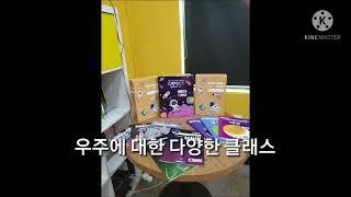 어린이천문대 스페이스랩 위례센터 우주수업♡