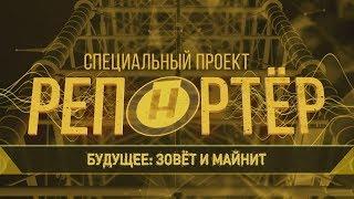 Репортёр   Специальный репортаж Константина Степанца «Будущее: зовёт и майнит»