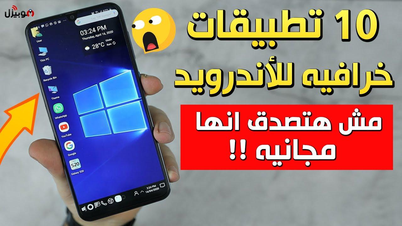 أفضل 10 تطبيقات أندرويد 2020 .. مش هتصدق انها مجانية ??
