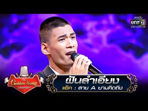 ฝันลำเอียง - แอ๊ค | The Golden Song เวทีเพลงเพราะ | one31