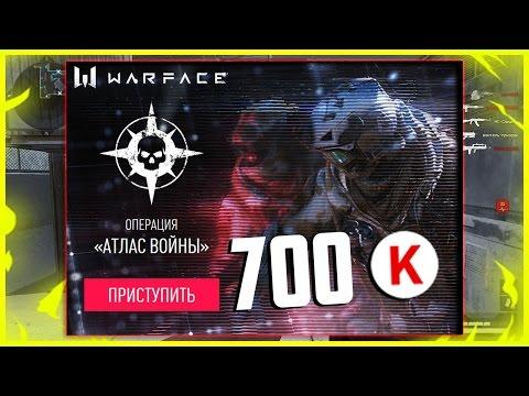 warface атлас войны награды