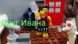 Зомби апокалипсис - 9 серия 1 сезона (лего мультфильмы)