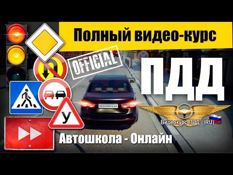 Правила дорожного движения российской федерации видео уроки