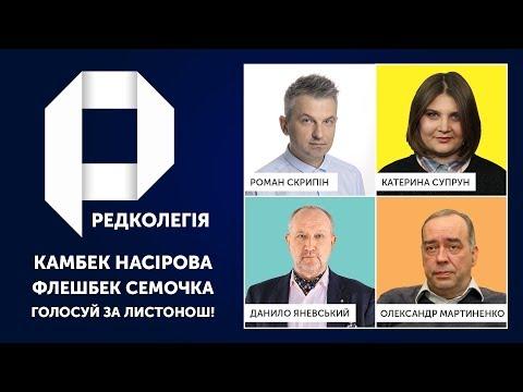 РЕДКОЛЕГІЯ: Камбек Насірова | Флешбек Семочка | Голосуй за листонош!