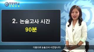 2019학년도 한양대학교 논술전형