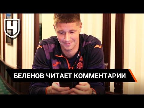 Александр Беленов читает комментарии про себя на Чемпионате