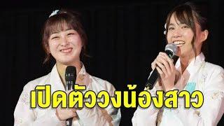 ต่อยอดความฮอต BNK48 ประกาศตั้งวงน้องสาว CGM48 ที่เชียงใหม่ ก่อนขยายไปเมืองใหญ่ทั่วไทย