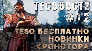 Teso: Тесовости#12. Играем бесплатно! Новинки крон стора и ежедневные награды!