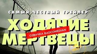 [BadComedian] Честный трейлер - Ходячие Мертвецы (1-3 сезон)