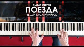 Тима Белорусских - Поезда - На Пианино - Ноты