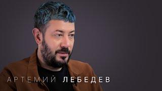 Артемий Лебедев: госзаказы, 10 детей, интервью Собчак, тандем Навального и Марии Певчих