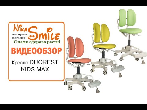 Детское Кресло DUOREST KIDS MAX