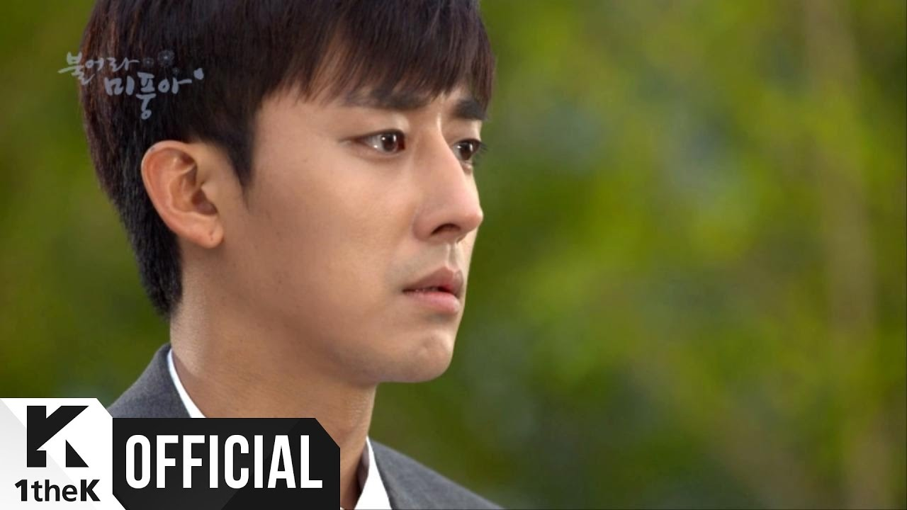 Download [MV] Eru(이루) _ My pain(못)(Blown with the beautiful wind(불어라 미풍아) OST Part.11)
