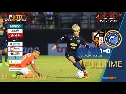 PUTDTV Match Highlight : Thai League 2017 : Ratchuburi Mitr Phol FC 1 - 0 Pattaya United