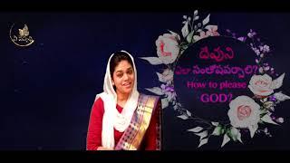 దేవుని ఎలా సంతోషపర్చాలి 7 Ways On How To Please God  Sis Divya David Telugu Message