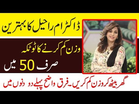 How To Lose Weight Fast – Weight Lose At Home ( Dr. Umme Raheel )